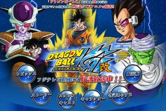 Vuelve Goku con Dragon Ball Kai (una versión de Dragon Ball Z remasterizado)