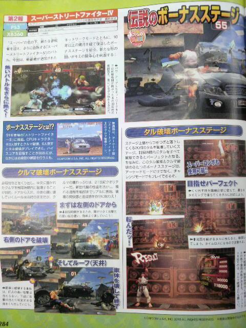 Nuevos detalles sobre Super Street Fighter 4